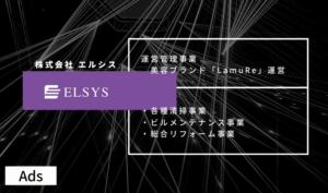 Elsysの広告バナー
