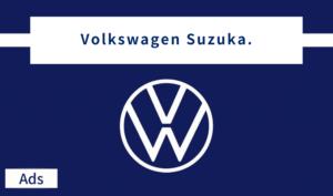 Volkswagen 鈴鹿の広告